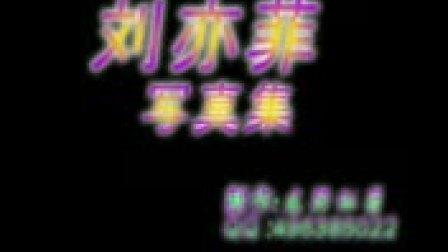 最新刘亦菲 写真集  .3gp
