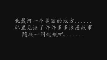 北戴河宣传片——【我的北戴河之恋】