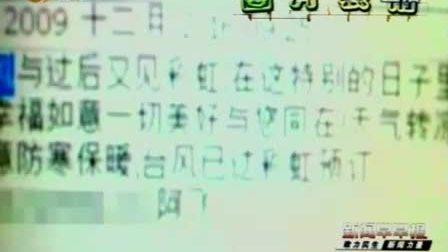 东莞桑拿场所短信发到中央省市领导手机中.