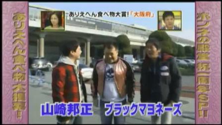 『ホンネの殿堂SP』'10.3.19 (1-5) ありえへん食べ物 大阪