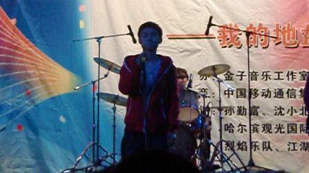 鸡西大学09级心感觉乐队摇滚节演出