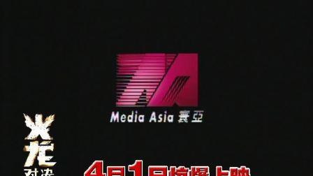 黎明 任贤齐《火龙对决》第二版高清预告片  4月1日上映