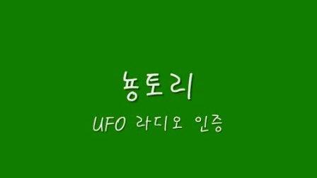 g-dragon胜利在ufo上互相表白 龙tory (信息附中字翻译)