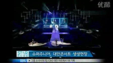 2010 SUPERJUNIORSHOW2台湾站 韩国电视台播报