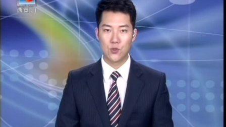 西安电视台 西安新闻 北京银行将在高新区建设异地灾备中心和软件开发中心100326