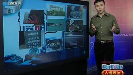 安徽卫视-超级新闻场-20100328-图片新闻