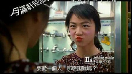張學友,湯唯 月滿軒尼詩 香港版預告 Crossing Hennessy Trailer
