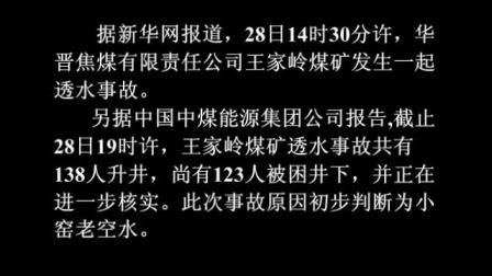 山西王家岭煤矿透水事故138人升井123人被困 安监总局电话要求山西全力抢救被困矿工