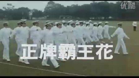神勇飛虎霸王花 香港版預告The Inspector Wears Skirts 2 Trailer