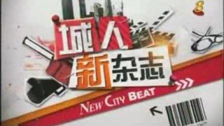 城人新杂志片段(二)