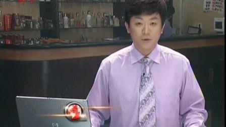 新闻夜航 黑龙江卫视 0329冒充服务员 骗你三百元