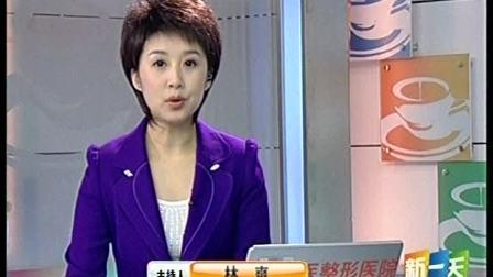 吉林卫视 新一天20100330长春市天元商厦大火商户损失惨重