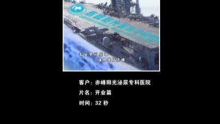 赤峰阳光泌尿专科医院男科宣传片