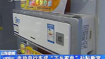 """山东卫视 山东新闻联播20100330电动自行车成""""下乡家电""""补贴新宠"""