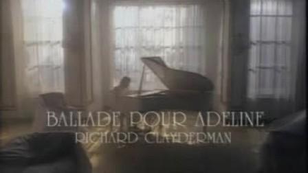 水边的阿狄丽娜 理查德经典钢琴曲