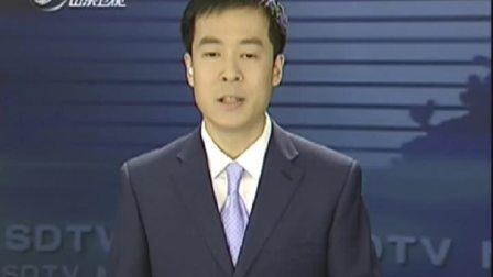 山东卫视 山东新闻联播20100331山东省农机购置补贴工作启动补贴机具范围扩大