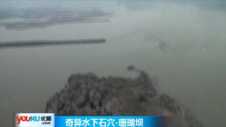 【拍客】重庆两江遭遇百年特枯水位 水下千年景观露真容