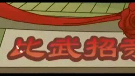 比武招亲-周星驰搞笑视频