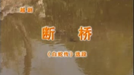 越剧:白蛇传—断桥