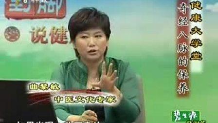07《从头到脚说健康Ⅱ》奇经八脉的保养(续)