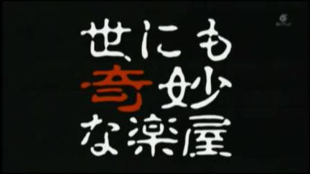 『パニックフェイス王5』'10.4.4 (9-12) ザブングル加藤,TKO木下