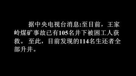 生命奇迹!王家岭煤矿透水事故114人已升井