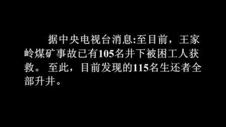 山西王家岭煤矿事故已有115人获救