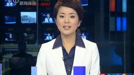 新闻综合频道 新闻报道 100406 上海:职业技能培训补贴暂行办法5月起实施