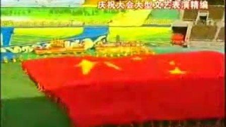 宋祖英【中华家园】(内蒙古自治区成立60周年庆祝大会)