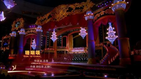 珊瑚颂(宋祖英09鸟巢音乐会)
