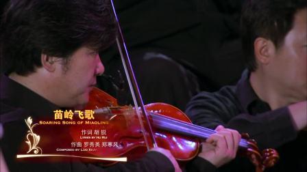 苗岭飞歌(宋祖英09鸟巢音乐会)