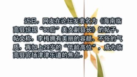 海南80后美女副县长引爆网络 工作未满6年