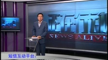 """辽宁都市台 正在行动 100408他是""""无影""""贼1"""