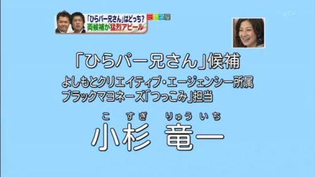 『ミヤネ屋』'10.4.8 (2-2) ひらパー兄さん選挙