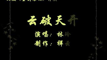 86周绍栋版《金剑雕翎》片头(立体声)