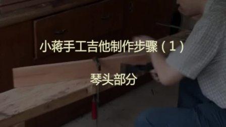 小蒋手工吉他制作步骤 (1) 琴头部分