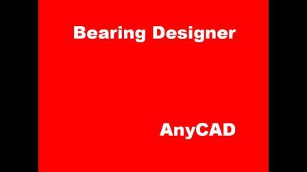 AnyCAD轴承设计