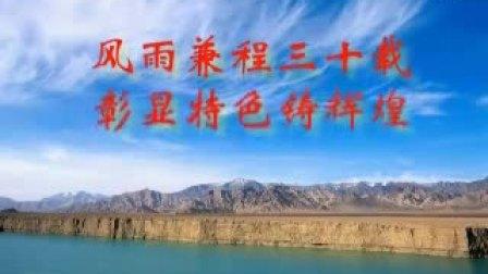 郑州市管城回族区东关小学三十年纪实