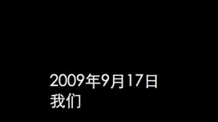 贤达09广告班大家庭