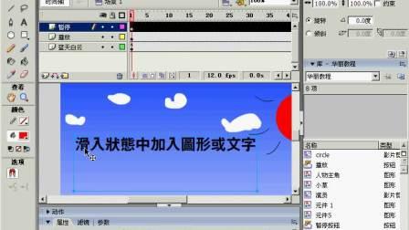FLASH动画教程37 高级篇 滑入状态中加入图形