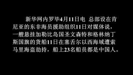 一艘载有23名中国船员的货船遭索马里海盗劫持