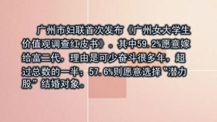 """广州妇联调查显示6成女大学生愿嫁""""富二代"""""""