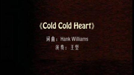 弹唱《冷酷的心》青岛金色麦田吉他教室