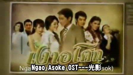 Ngao Asok无忧花开主题曲MV 中文字幕
