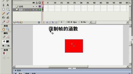FLASH动画教程40 高级篇 函数的应用1 duplicateMovieClip