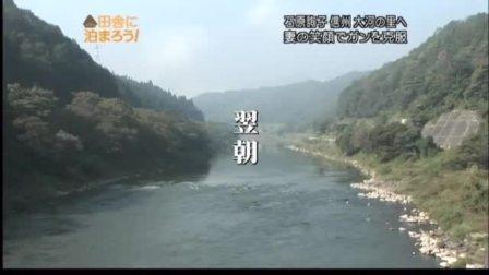 『田舎に泊まろう!』'09.10.18 (3-3) 石原詢子