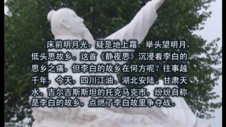中国三地与吉尔吉斯托克马克市争夺李白故里