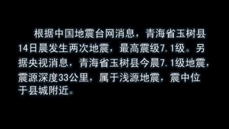青海玉树县今晨发生7.1级地震