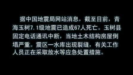 青海玉树7.1级地震已造成67人死亡
