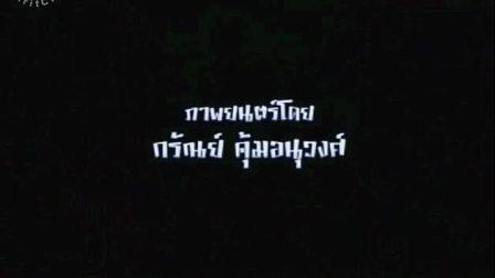 【lemanchakrit】电影《情人节》片尾krit与女主的搞笑舞蹈.